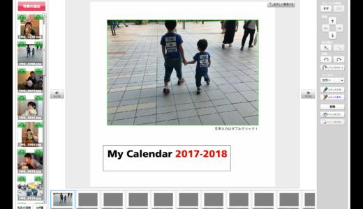 【PR】FUJIFILMネットプリントサービスでカレンダーを作ってみた