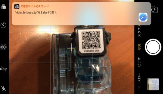 iPhoneでQRコードを読み取る方法(iOS11以降)