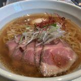 神谷町「天雷軒」まるで洋風スープなラーメンをいただく