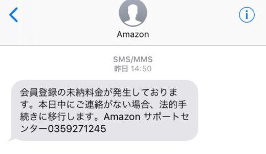 Amazonから届くSMS(ショートメッセージ)は詐欺なのでご注意!!