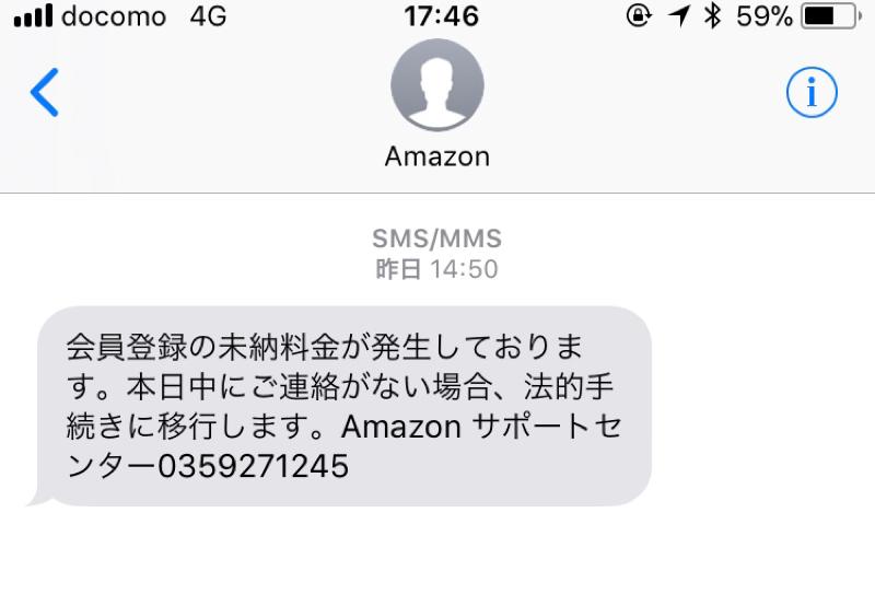 から ショート メール amazon