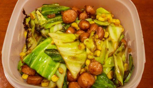 キャベツとウィンナーとコーンで作るコンソメ炒め 〜切って炒めるだけの簡単レシピで作り置きにもなる