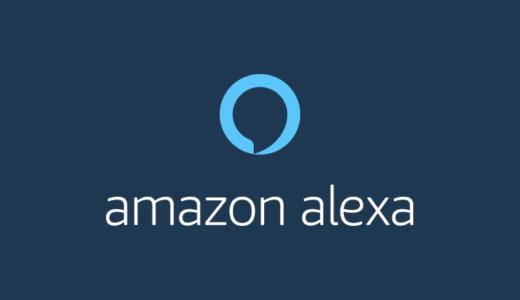 【Amazon Echo(アマゾン エコー)レビュー】Amazon Echo で日常生活を少し変わったものにしてみたい人へ