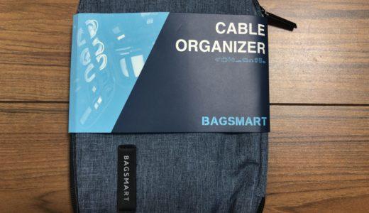 ケーブル収納にオススメ「BAGSMART(バッグスマート) ガジェットケース」大量ケーブルをスマートに収納