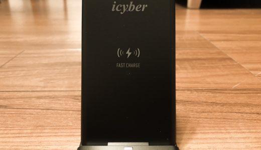 折り畳めるワイヤレス充電器「icyber」がオススメ 持ち運びに便利