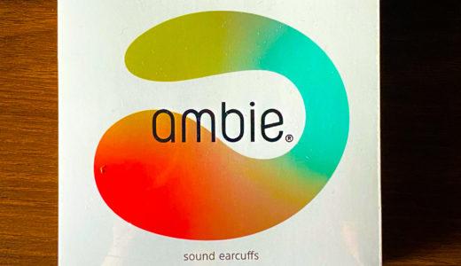 ambie(アンビー) sound earcuffs レビュー 〜ながら聴きに便利、自分専用スピーカーみたいなイヤホン〜