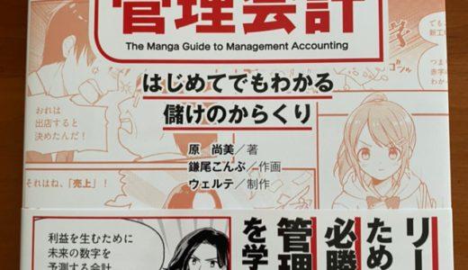 マンガでわかる管理会計:はじめてでもわかる儲けのからくり By 原 尚美 管理会計を簡単に学べる一冊