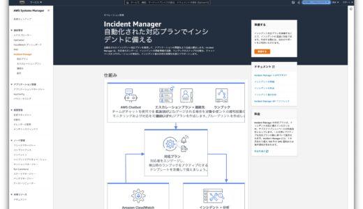 [AWS]Incident Managerを使って監視システムをお手軽に作ってみた